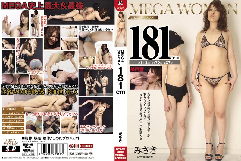 アクション格闘 SNYD-070 MEGA WOMAN 181cm  Bondage Urination