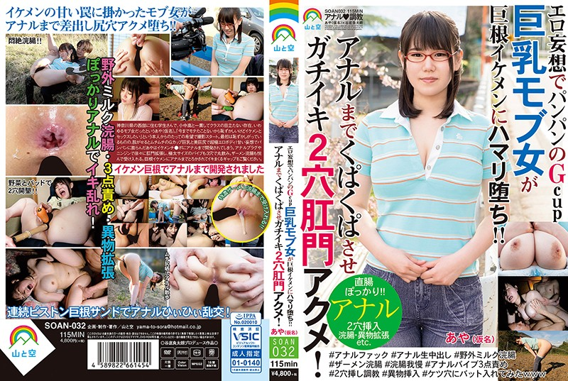 SOAN-032 Erotic Fantasy Gpop Busty Mob Girl With A Bang Penis Falls Into A Huge Cock Handsome Hamari! !Anal Pokemon And Gutshike 2 Holes Anal Acme!Aya (pseudonym)