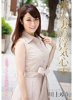 SOAV-010 - Wife Of Cheating Heart Yu Kawakami