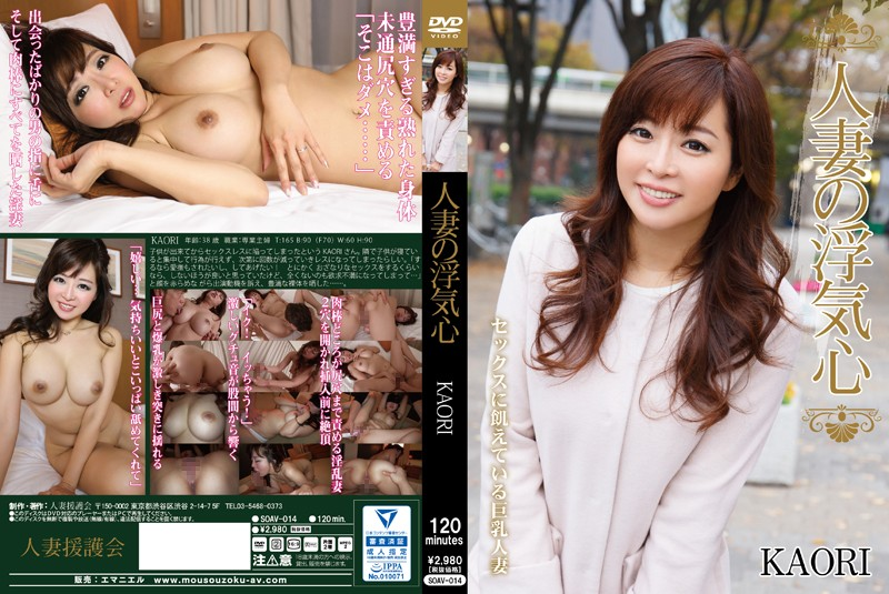 SOAV-014 Wife Of Cheating Heart KAORI