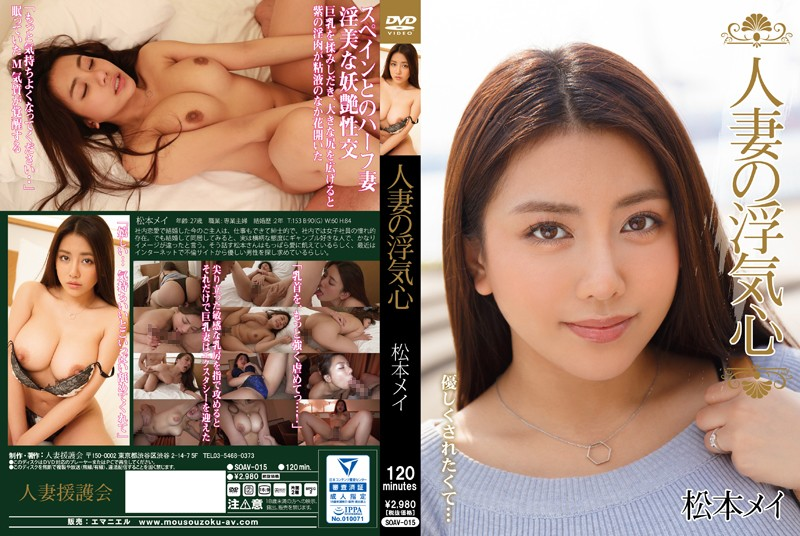 SOAV-015 Matsumoto Mei Wife Of Cheating Heart Matsumoto Mei