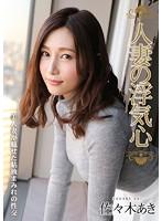 SOAV-016 人妻の浮気心 佐々木あき