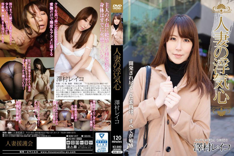 SOAV-017 Wife Of Cheating Heart Sawamura Reiko