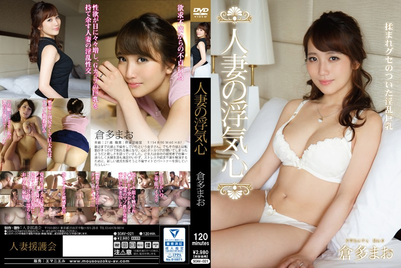 SOAV-021 Wife Of Cheating Heart Kurata Mao  Bride