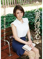 SOAV-022 Sea Cheating Heart Hirose Of Married Woman