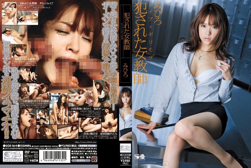 [SOE-164] Mihiro Female Teacher Was Committed Rape × Risky Mosaic Mihiro (Abuse/2009)
