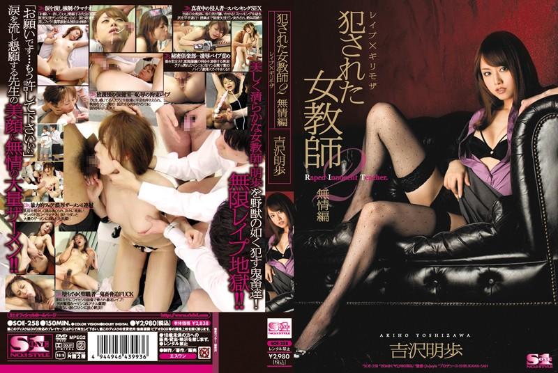 SOE-258 Akiho Yoshizawa Female Teacher Who Was Violated Edited Mercilessly Rape × 2 Risky Mosaic