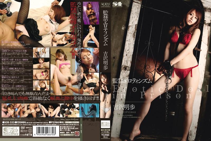 SOE-333 Akiho Yoshizawa Eroticism Confinement