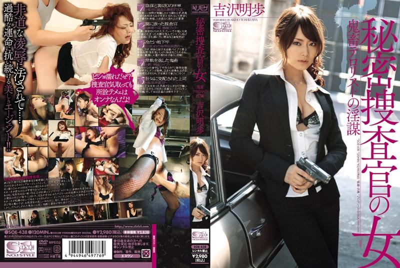 [FULL HD] [SOE-438] 秘密捜査官の女 鬼畜テロリストの淫謀 吉沢明歩