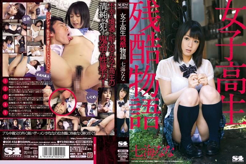 AV CENSORED [SOE-456] 女子校生残酷物語 七海なな , AV Censored