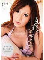丸呑みフェラチオ SOE-488画像