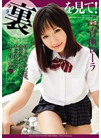 裏を見て! 青山ローラ SOE-521画像