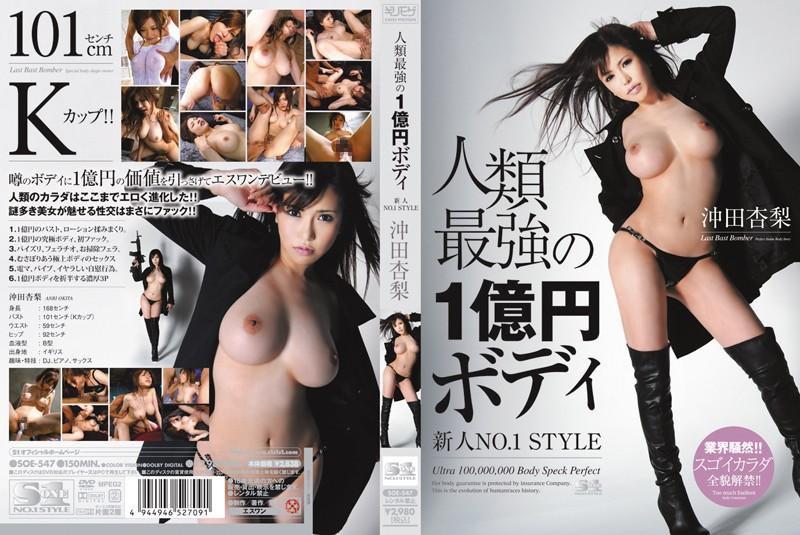 【画像】新人NO.1STYLE 人類最強の1億円ボディ 沖田杏梨