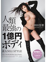 Watch AV Debut 101cm K-Cup - Anri Okita
