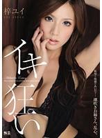 SOE-566 Azusa Yui Mad Iki