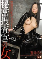 SOE-586 - Sora Aoi Busty Masochistic Woman Agent Of The Secret Investigator