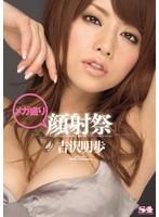 SOE-587 - Akiho Yoshizawa Prime Facials Mega Festival