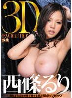 SOE-589 - Saijo M Sex Ruri Cup Micelles In A New Dimension Stereoscopic 3D EVOLUTION Evolution