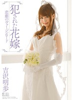 Akiho Yoshizawa Virgin Bride Was Committed Load Of Tragedy
