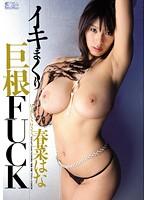 SOE-669 Hana Haruna FUCK Cock Stet