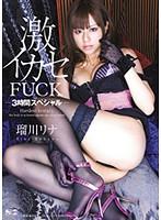 「激イカセFUCK 3時間スペシャル 瑠川リナ」のパッケージ画像