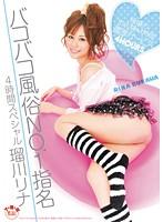 「バコバコ風俗 NO.1指名 4時間スペシャル 瑠川リナ」のパッケージ画像