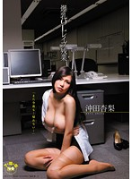 Watch Busty Office Lady Raped During Overtime - Anri Okita