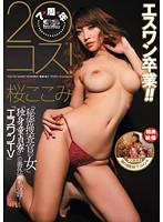 「20コス! エスワン卒業! 桜ここみ」のパッケージ画像
