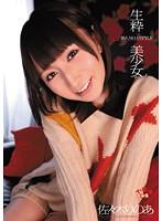 「新人NO.1 STYLE 生粋美少女 佐々木りのあ」のパッケージ画像