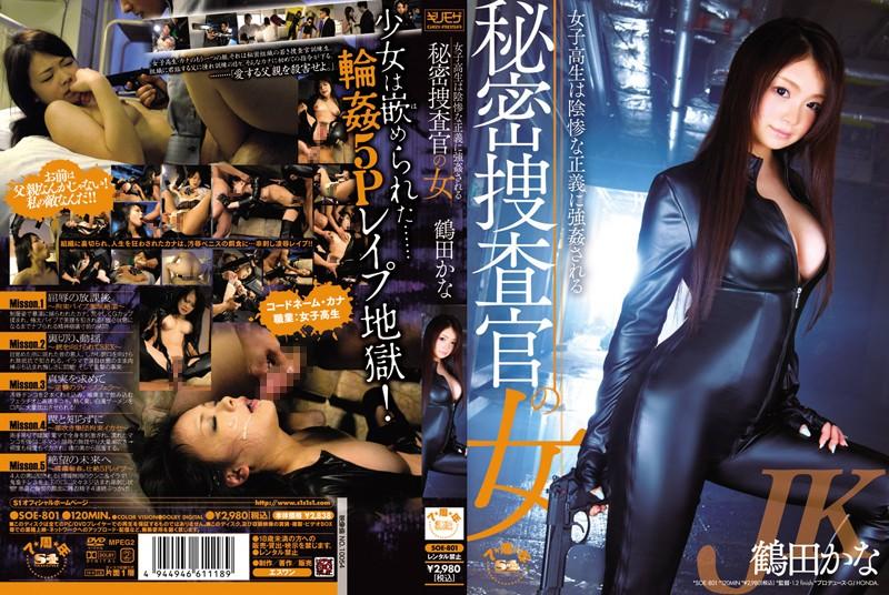 soe801pl SOE 801 Kana Tsuruta   Secret Female Investigator   Student Raped Through a Sordid Justice