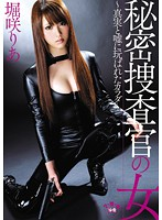 Watch Secret Female Investigator - Body Was Messed Around by Truth and Lie - Ria Horisaki