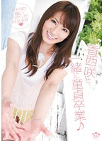 Image SOE-826 ♪ graduated virginity with Saki Kozai