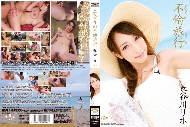 soe841pl SOE 841 Riho Hasegawa   Immoral Trip Just the Two of Them   Tropical Resort Edition