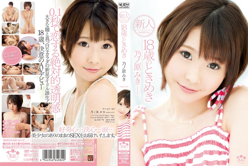 soe842pl SOE 842 Miki Nonohara   Newcomer No.1 Style   18 Year Old's Racing Heart