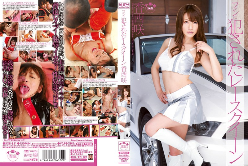 soe851pl SOE 851 Saki Kozai   Racequeen Who Was Violated By a Fan