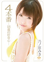Image SOE-853 Miki Hara 乃 ノ Curiosity Four 18-year-old Production