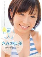 Image SOE-860 Ayumi AV Debut Of Newcomer Kimi NO.1STYLE