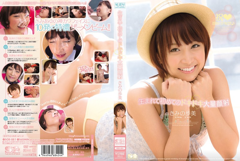 soe881pl SOE 881 Ayumi Kimino   Her Heart Pounds As Her Face Gets Splattered Mightily For the First Time Ever