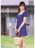 オモチャ売りの少女 瑠川リナ 美少女 単体作品 おもちゃ 縛り・緊縛 顔射