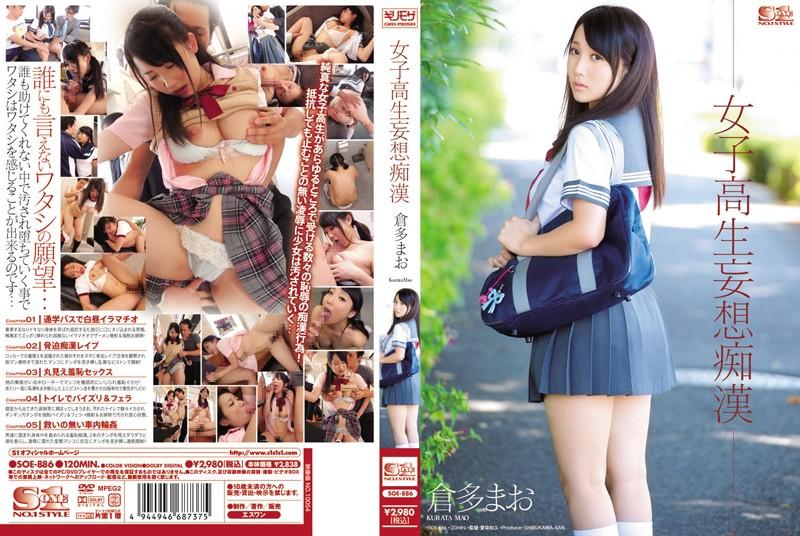 soe886pl SOE 886 Mao Kurata   Outrageous Student Molesting Fantasy