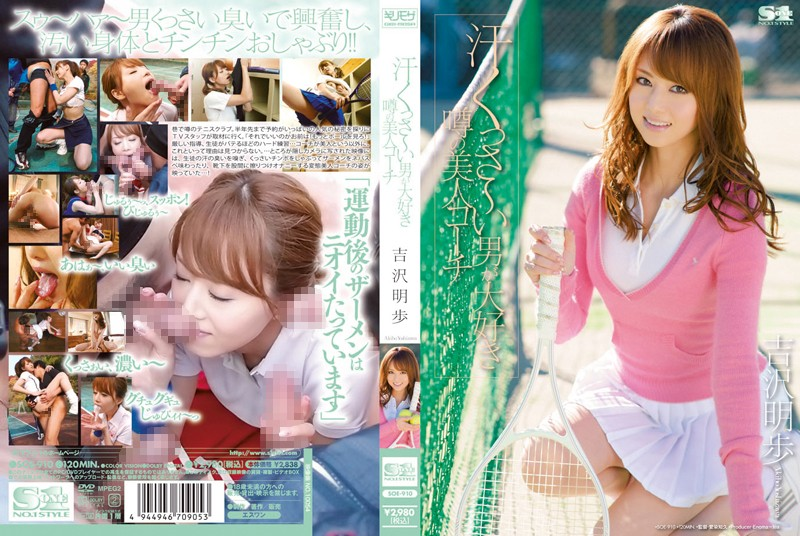 soe910pl SOE 910 Akiho Yoshizawa   I Love a Guy Who Reeks of Sweat   Beautiful Coach Who's the Subject of Rumors