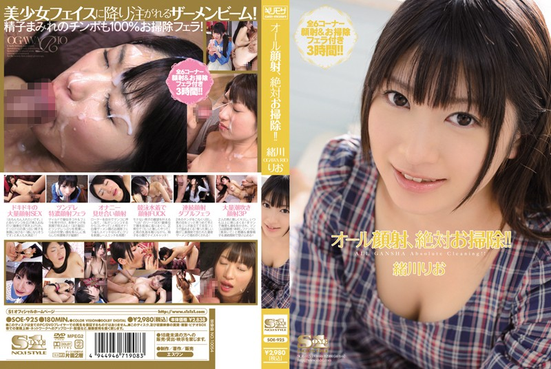 soe925pl SOE 925 Rio Ogawa   All Facial, Absolutely Cleaning Out!!