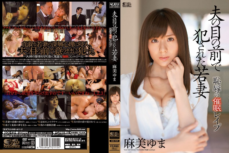 soe929pl SOE 929 Yuma Asami   Young Wife Who Was Violated in Front of Her Husband   Disgraceful Rape Under Hypnotism