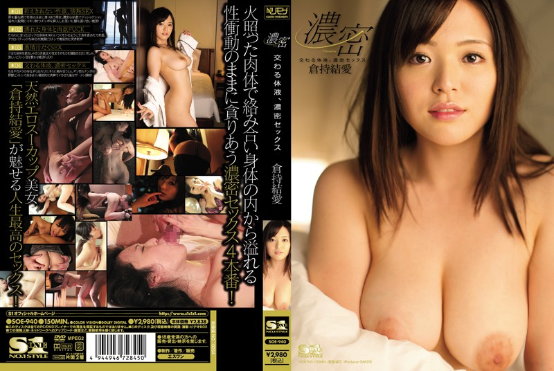 SOE-940 - Fluid To Intersect, Forming Dense Sex Kuramochi Love