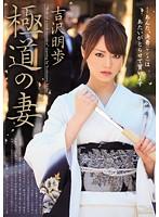 SOE-952 - Akiho Yoshizawa Wife Of A Mob Member