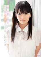 Image SOE-974 4 Special Production Ishihara Azusa First Experience