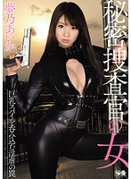 Ayano Aika Trap Dream Of 淫虐 Swallowing A Woman Big Tits Spy Secret Investigator