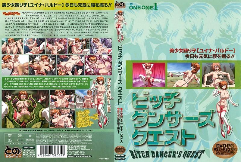 ビッチダンサーズクエスト (DVDPG)