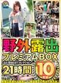 野外露出プレミアムBOX 山と空BESTコレクション21時間10枚組