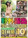 野外露出プレミアムBOX 山と空BESTコレクションIII 21時間10枚組
